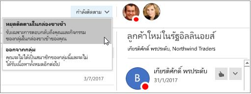 ปุ่มในส่วนหัวของกลุ่มใน Outlook 2016 สมัครใช้งาน