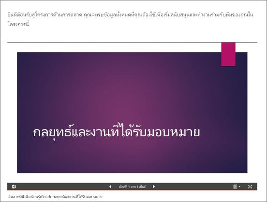 เอกสาร web part