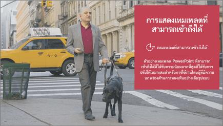 คนที่มีความบกพร่องทางสายตามองความช่วยเหลือกับสุนัขที่มองเห็น