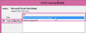 เลือก Microsoft Excel