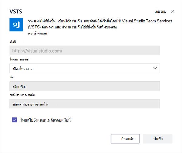 จอนี้แสดงกล่องโต้ตอบ Visual Studio เพื่อเพิ่มกระดานคัมไปยังแท็บ