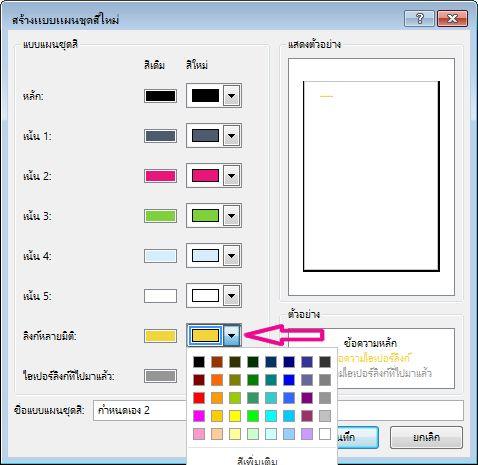 สร้างแบบแผนชุดสีของ Publisher ใหม่เพื่อเปลี่ยนสีของไฮเปอร์ลิงก์