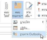 แนบคำสั่งรายการ Outlook บน Ribbon