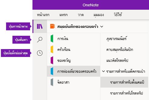 แถบการนำทางใน OneNote สำหรับ Windows 10