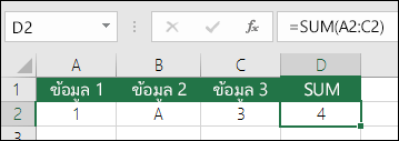 การสร้างสูตรเหมาะสม  สูตรของเซลล์ D2 คือ =SUM(A2:C2) แทนที่จะเป็น =A2+B2+C2