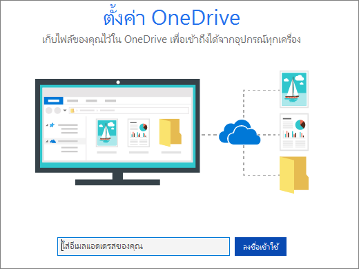 การซิงค์การตั้งค่า SharePoint Online