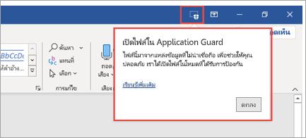 แสดง Application Guard