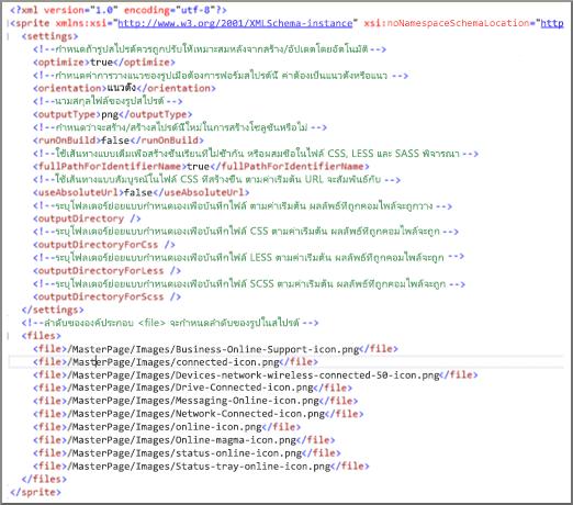 สกรีนช็อตของไฟล์สไปรท์ XML