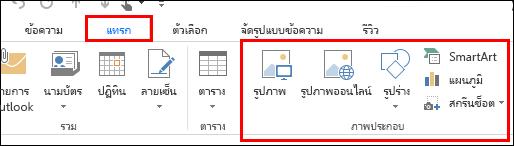 แทรก รูปภาพ ใน Outlook 2013