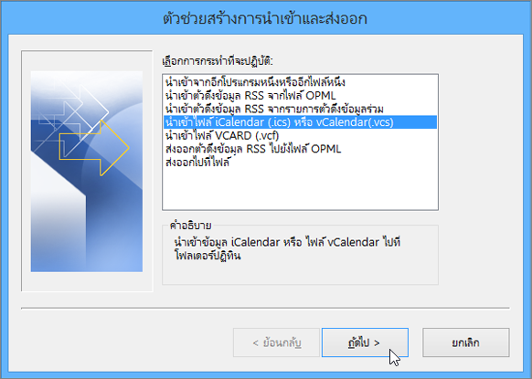 เลือก นำเข้าไฟล์ iCalendar (.ics) หรือ vCalendar