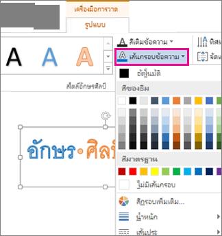 แกลเลอรี สีเส้นกรอบข้อความ ที่พบบนแท็บ รูปแบบของเครื่องมือการวาด