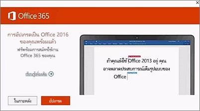 สกรีนช็อตของการแจ้งให้ทราบการอัปเกรดเป็น Office 2016
