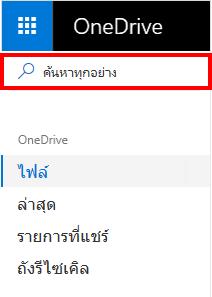 การเลือกค้นหาทุกสิ่งใน OneDrive