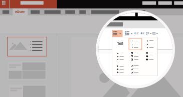 สไลด์ที่มีพื้นที่ขยายแสดงตัวเลือกรายการและสัญลักษณ์แสดงหัวข้อย่อยที่พร้อมใช้งาน