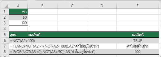ตัวอย่างของฟังก์ชัน NOT ที่มี IF, AND และ OR