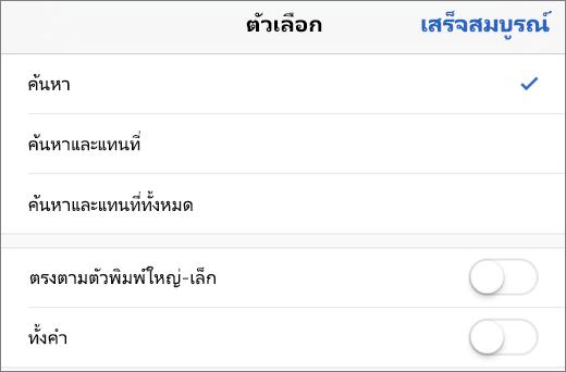 แสดงตัวเลือกการค้นหาและการค้นหาใน Word for iPhone