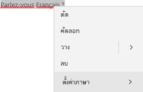 ข้อความภาษาฝรั่งเศสที่เลือกอยู่ซึ่งแสดงเมนูบริบทของวิธีการตั้งค่าภาษา