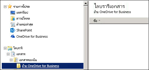 โฟลเดอร์สำหรับไฟล์การจัดเตรียมที่จะถูกย้ายไปยัง Office 365