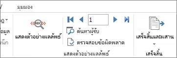 สกรีนช็อตของแท็บส่งจดหมายใน Word แสดงกลุ่มแสดงตัวอย่างผลลัพธ์
