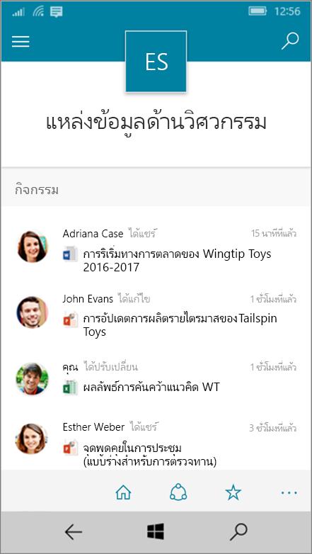 Windows Mobile 10 ที่แสดงกิจกรรม ไฟล์ รายการ และการนำทาง