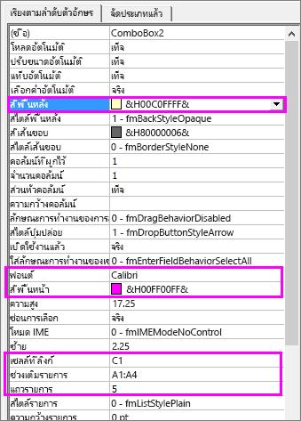การตั้งค่าคุณสมบัติสำหรับกล่องคำสั่งผสม ActiveX
