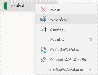 สกรีนช็อตของเมนูบริบทสำหรับการเปลี่ยนชื่อแท็บส่วนใน OneNote สำหรับ Windows 10