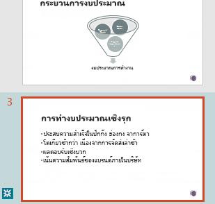 การเน้นการตรวจทานแก้ไขในบานหน้าต่างรูปขนาดย่อของ PowerPoint