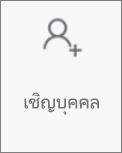 ปุ่มเชิญบุคคลใน OneDrive สำหรับ Android