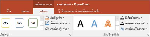 แสดงแท็บ เครื่องมือการวาด บน Ribbon ใน PowerPoint