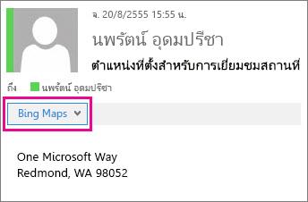ข้อความ Outlook ที่แสดงแอป Bing Maps