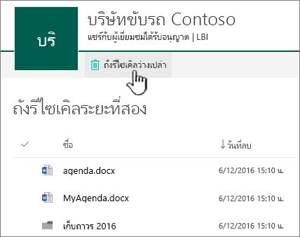 SharePoint Online ถังรีไซเคิลระดับ 2nd ด้วยปุ่มล้างถังรีไซเคิลที่ถูกเน้น