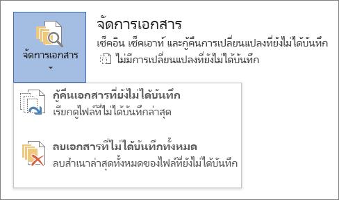 จัดการเอกสารใน Office 2016