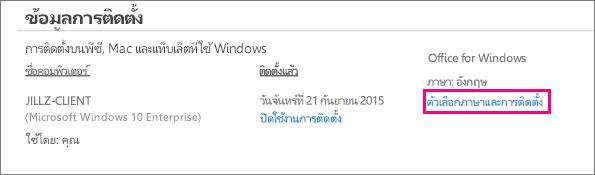 แสดงลิงก์ตัวเลือกภาษาและการติดตั้งในการจัดการบัญชี Office 365