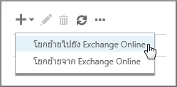 เลือก โยกย้ายไป Exchange Online