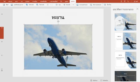 เมื่อคุณเลือกแนวคิดการออกแบบ แนวคิดจะปรากฏบนสไลด์ในขนาดเต็มทันที