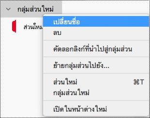 เปลี่ยนชื่อกลุ่มส่วนใน OneNote for Mac