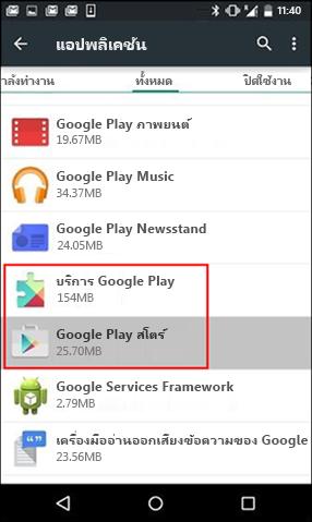 ล้างแคชของแอป Google Play สโตร์