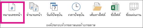 ในกลุ่ม องค์ประกอบหัวกระดาษและท้ายกระดาษ ให้คลิก หมายเลขหน้า