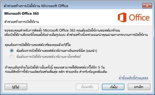 แสดง ตัวช่วยสร้างการเปิดใช้งาน สำหรับ Office 365