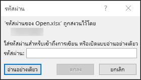 ปรับเปลี่ยนไฟล์ Excel มีการป้องกัน ด้วยรหัสผ่าน