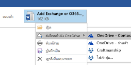อัปโหลดเอกสารแนบของ Outlook ใน OneDrive