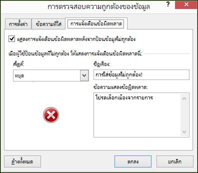 ตัวเลือกข้อความแสดงข้อผิดพลาดการตรวจสอบความถูกต้องของข้อมูลแบบดรอปดาวน์