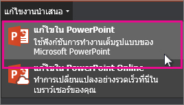 แก้ไขใน PowerPoint บนเดสก์ท็อป