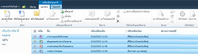 ไลบรารีเอกสาร SharePoint ที่มีไฟล์หลายไฟล์จะถูกทำเครื่องหมายสำหรับการเช็คเอาท์