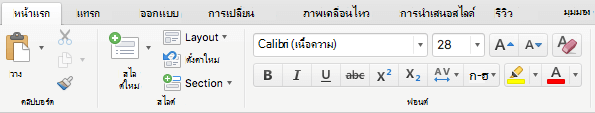 ขณะนี้ For Office 365 subscribers, the Home tab on the PowerPoint for Mac 2016 ribbon now includes a Text Highlight Color button