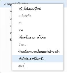 ตัวเลือกเมนูคลิกขวาของโฟลเดอร์ที่แชร์ใน Outlook Web App