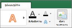 ปุ่มข้อความแสดงแทนสำหรับรูปร่างบน ribbon ใน Excel for Mac
