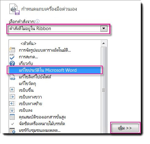 เพิ่มปุ่ม แก้ไขเรื่องราวใน Microsoft Word ลงใน Publisher QAT