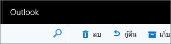 สกรีนช็อตแสดงตัวเลือก ลบ และ กู้คืน ใน Outlook บนแถบเครื่องมือเว็บ