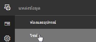ไซต์ของผู้ดูแลระบบ Office 365
